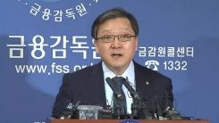금감원, 하나금융 채용비리 특별검사 발표