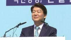 안철수, 서울시장 선거 출마 선언