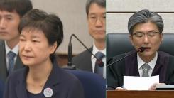 박근혜 전 대통령 1심 선고 ③
