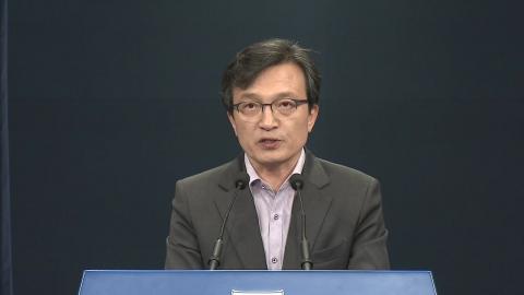 靑, 외유성 출장 논란 김기식 금감원장 관련 발표