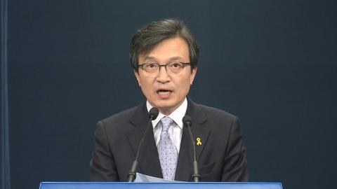 청와대, 정상회담 관련 남북접촉 일정 발표