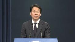 임종석 남북정상회담 준비위원장 브리핑