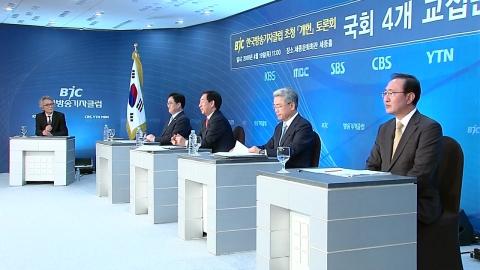 방송기자클럽 초청 토론회 ④