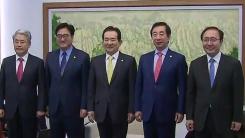 국회의장·여야 교섭단체 원내대표 회동