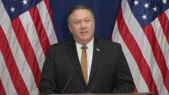 美 폼페이오 장관, '뉴욕 회담' 협상결과 발표
