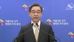 권순일 중앙선관위원장 대국민담화