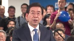 '당선 유력' 이 시각 박원순 후보 캠프