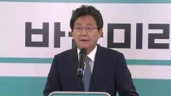 유승민 바른미래당 공동대표 기자회견