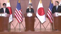 한미일 외교장관 회담 공동기자회견