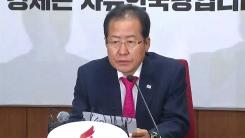 홍준표 대표, '선거 참패' 입장 표명