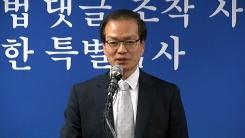 '드루킹 댓글 조작' 특검팀 본격 수사 돌입