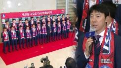 '세계 최강' 독일 꺾은 대표팀 오늘 귀국
