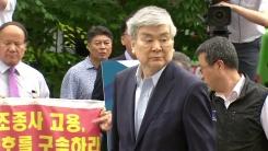 '횡령·배임 혐의' 조양호 회장, 영장 심사