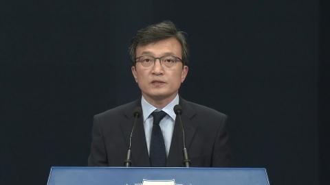문 대통령, 계엄령 문건 논란 관련 지시사항 발표