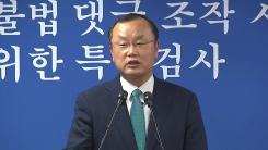 '드루킹' 특검, 김경수 경남지사 조사 후 첫 브리핑