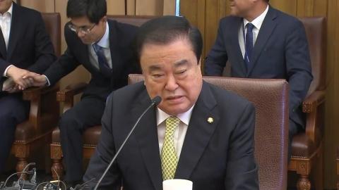 문희상, 특수활동비 폐지 관련 국회 상임위원장단 회의