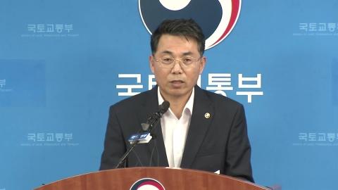 '조현민 불법 등기' 진에어 면허취소 여부 발표