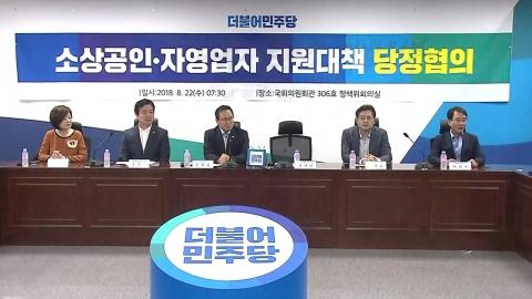 당정, '소상공인·자영업자' 지원대책 논의