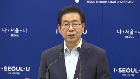 """박원순 긴급 브리핑 """"여의도·용산 개발 추진 보류"""""""