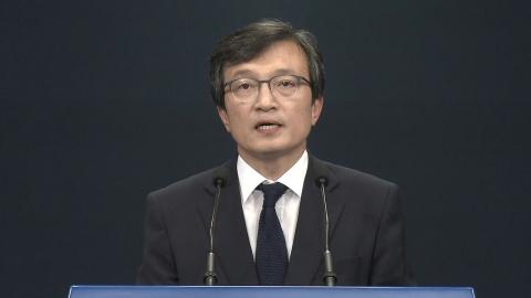 靑, 대북 특별사절단 명단 발표