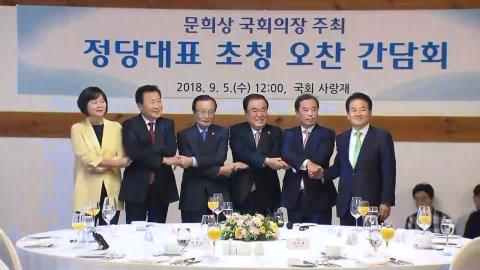 문희상 국회의장·5당 대표 오찬 회동