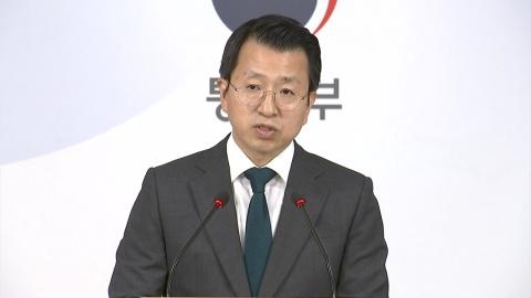 남북 공동연락사무소 관련 통일부 브리핑