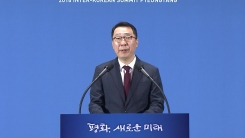 남북정상 잠시 뒤 첫 회담…윤영찬 수석 오후 브리핑