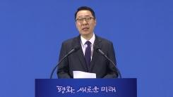 평양 남북정상회담 2일째…윤영찬 수석 오전 브리핑