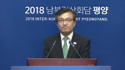 """""""남북정상 백두산 방문, 내일 아침 일찍 출발 예정"""""""