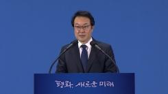 비핵화 협상 관련 한반도 평화교섭본부장 브리핑