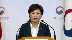 정부, 서울 등 수도권 주택공급 계획 발표