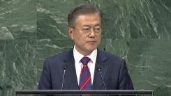 문 대통령, 유엔 총회 기조연설…한반도 평화체제 국제사회 지지 호소