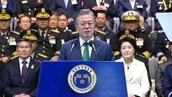 문재인 대통령 국군의 날 기념사