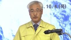 태풍 '콩레이' 한반도 북상…기상청 예보국장 경로 발표