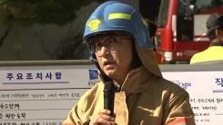 소방당국, 고양 저유소 화재 관련 긴급 브리핑