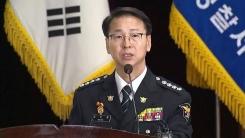경찰, '저유소 폭발' 중간수사 결과 발표