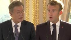 한국·프랑스 공동 기자회견
