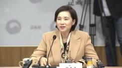 유은혜 부총리, 비리유치원 실명 공개 논의