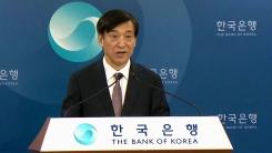 기준금리 동결…이주열 한국은행 총재 브리핑