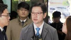 '댓글 조작 혐의' 김경수 첫 재판 출석