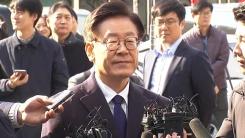 이재명 경기지사, 경찰 출석…친형감금·불륜 의혹 조사