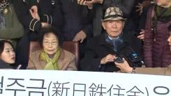 日 강제징용 소송 13년 만에 결론…이춘식 할아버지 기자회견