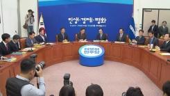 고위 당·정·청 회의…예산안 심사 대책 논의