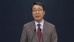 윤영찬 靑 소통수석, 신임 북방경제협력위원장 발표