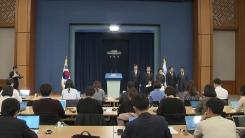 여·야·정 상설협의체 첫 회의 종료…결과 발표