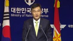 기무사 세월호 유족 사찰 의혹 수사 결과 발표