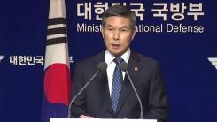 정경두 장관, 5.18 계엄군 성폭행 공식사과