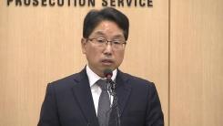 '계엄령 문건' 합동수사단 중간수사 결과 발표