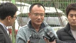 양진호 회장 체포…경기남부경찰청에 압송