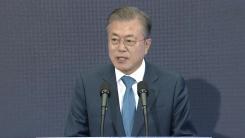 문재인 대통령 공정경제 전략회의 모두발언